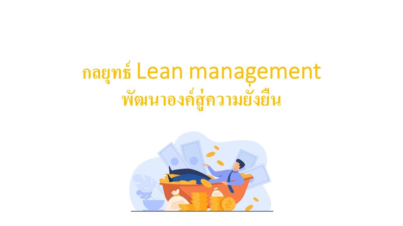 กลยุทธ์ Lean management