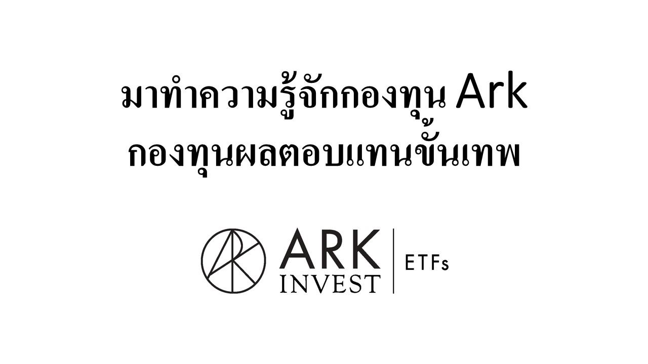 กองทุน Ark