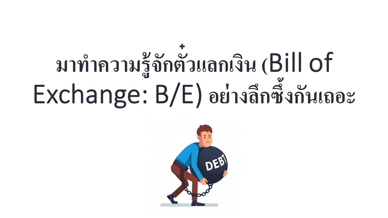 ตั๋วแลกเงิน Bill of Exchange B E