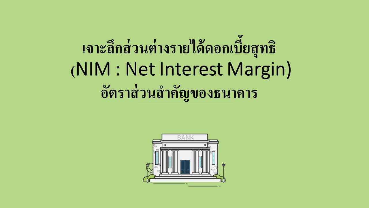ส่วนต่างรายได้ดอกเบี้ยสุทธิ NIM Net Interest Margin