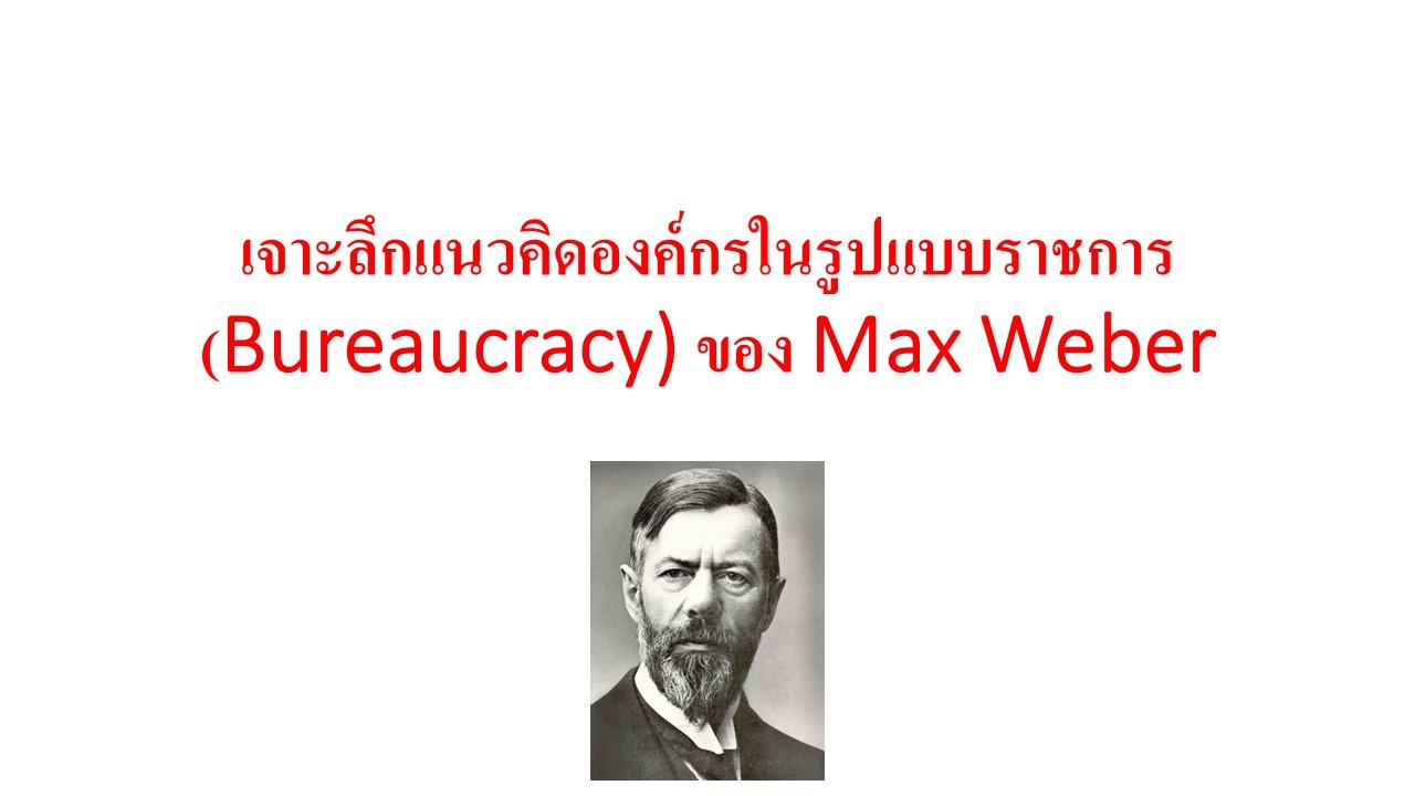องค์กรในรูปแบบราชการ (Bureaucracy) ของ Max Weber