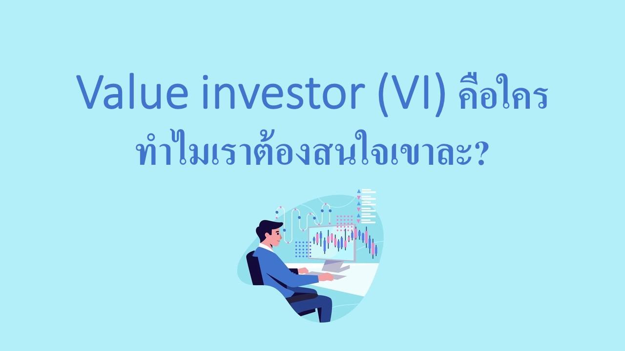 Value investor (VI)