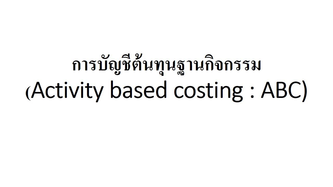 การบัญชีต้นทุนฐานกิจกรรม Activity based costing ABC