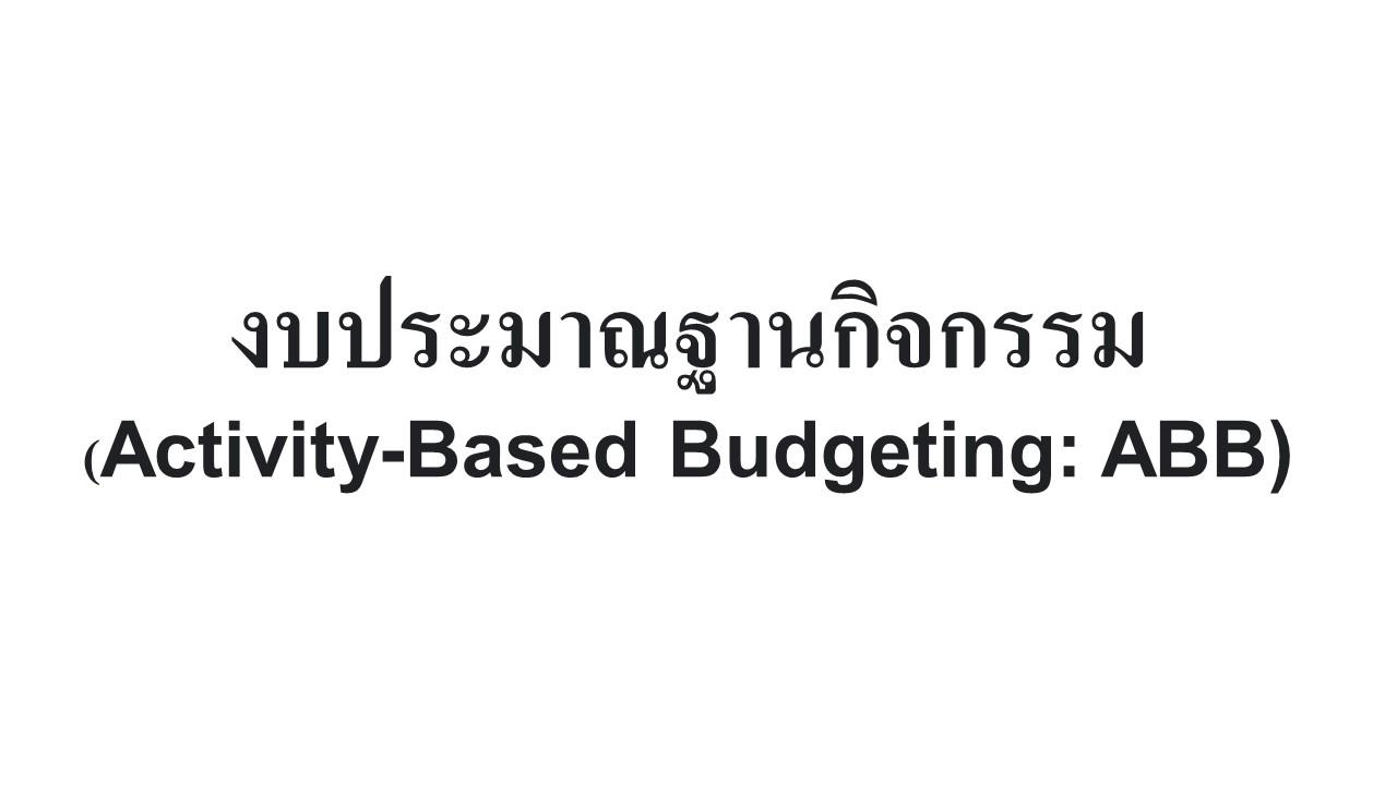 งบประมาณฐานกิจกรรม Activity Based Budgeting ABB