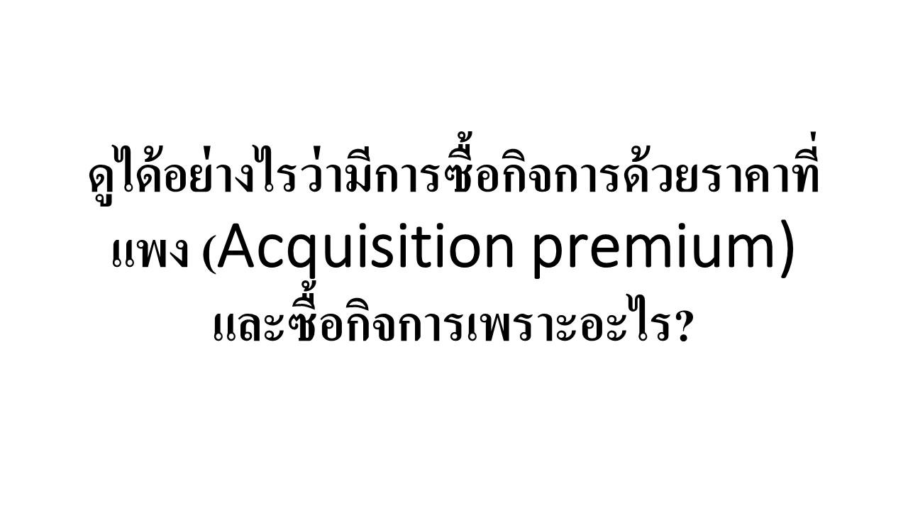 ดูได้อย่างไรว่ามีการซื้อกิจการด้วยราคาที่แพง (Acquisition premium) และซื้อกิจการเพราะอะไร?